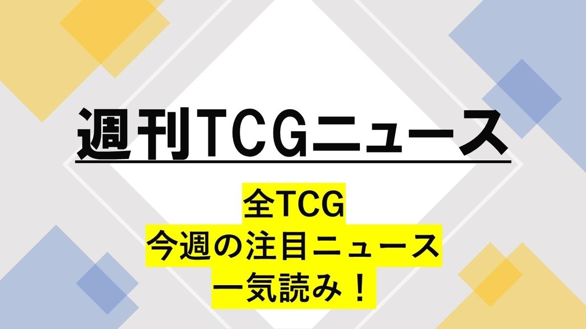 f:id:ichinose_tcg:20200726192647j:plain