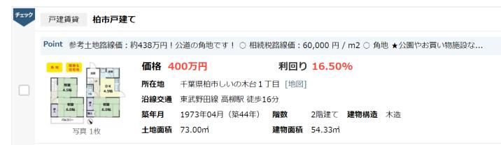 f:id:ichiokuenryousan:20161206170828p:plain