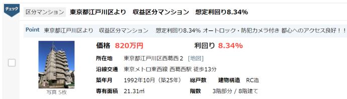 f:id:ichiokuenryousan:20161206171022p:plain