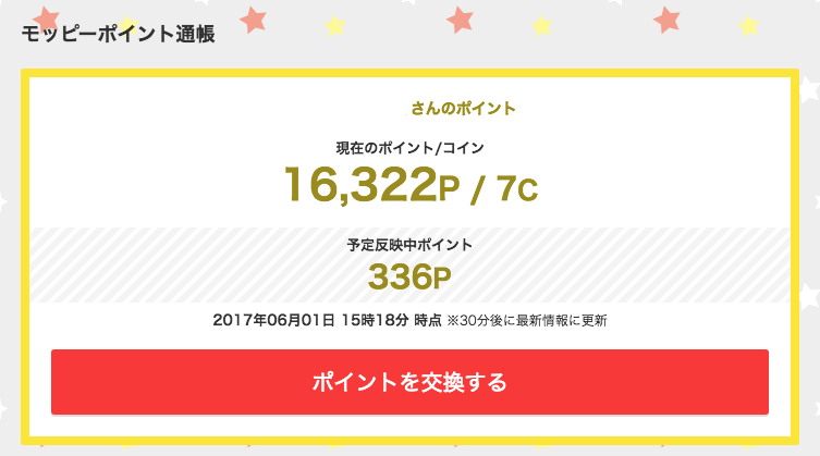 f:id:ichiokuentameru:20170601162638p:plain