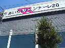 f:id:ichionaoki:20100818235938j:image:right
