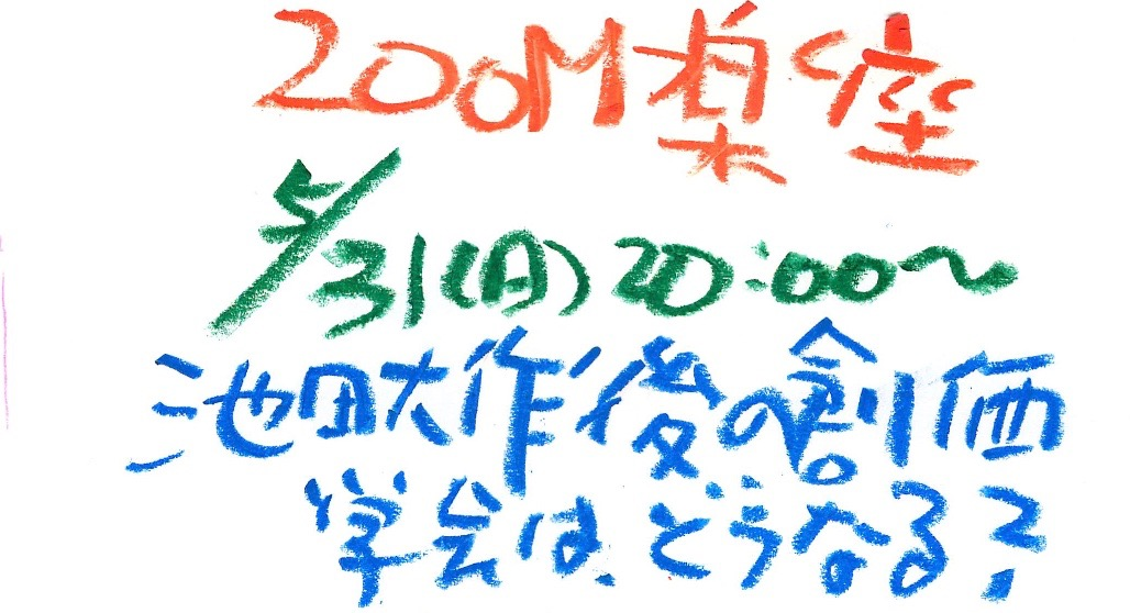 f:id:ichirindo:20200525200803j:plain
