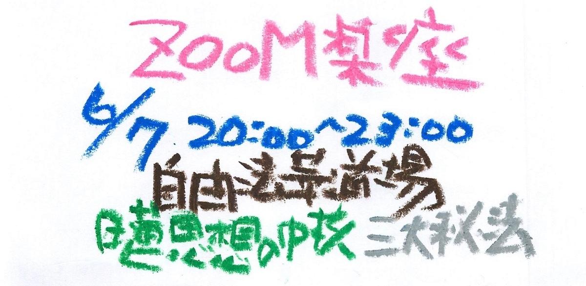 f:id:ichirindo:20200603213652j:plain