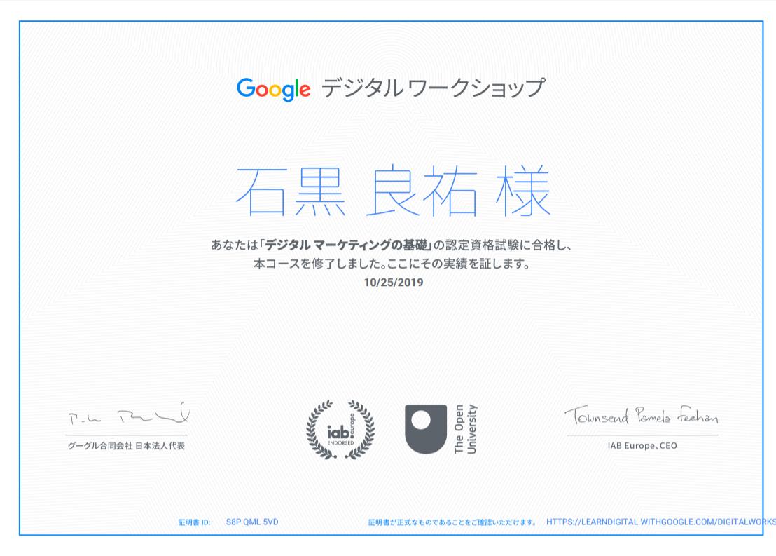 f:id:ichiro-ishiguro:20191025103028p:plain