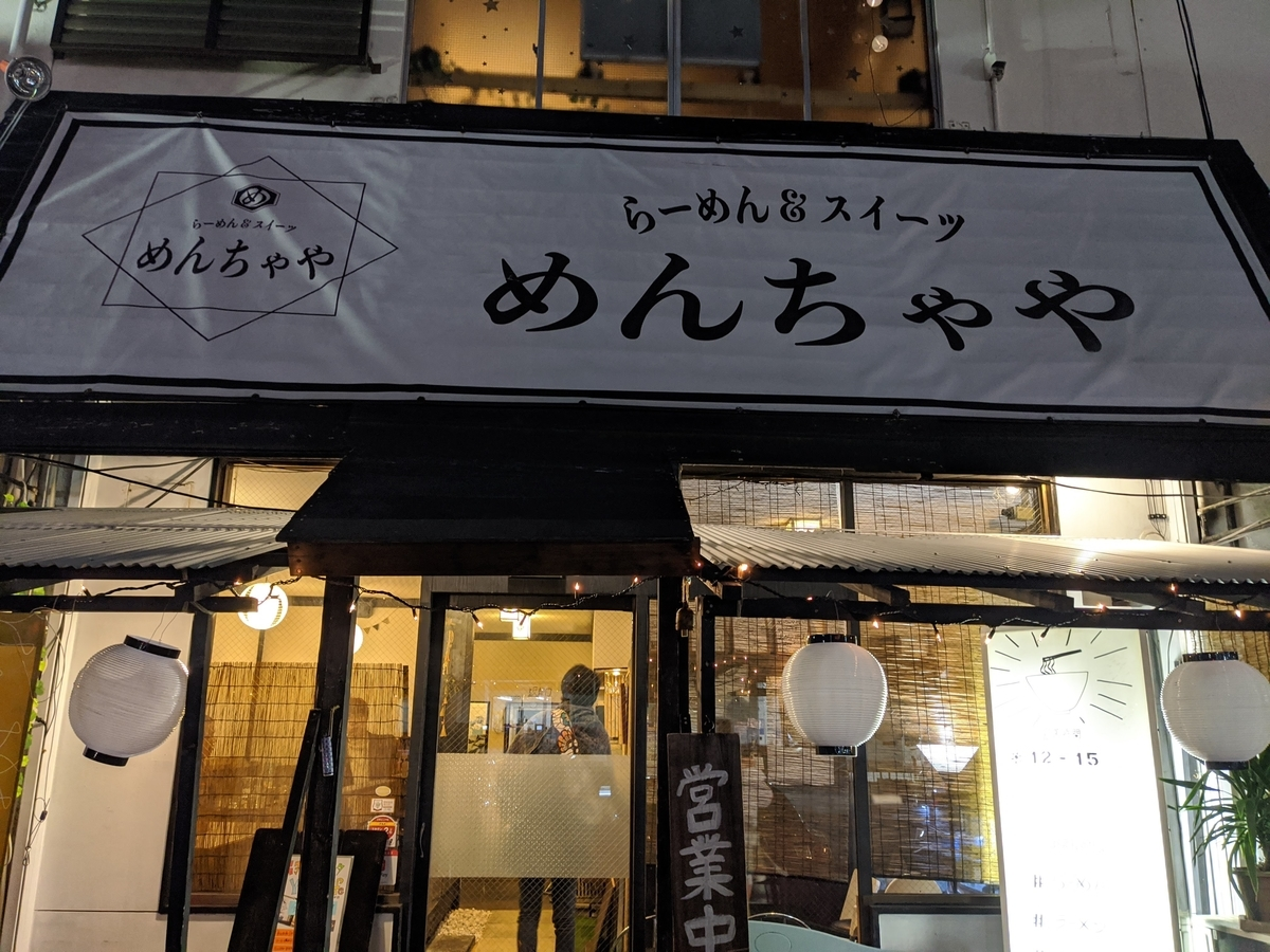 f:id:ichiro-ishiguro:20200204211015j:plain