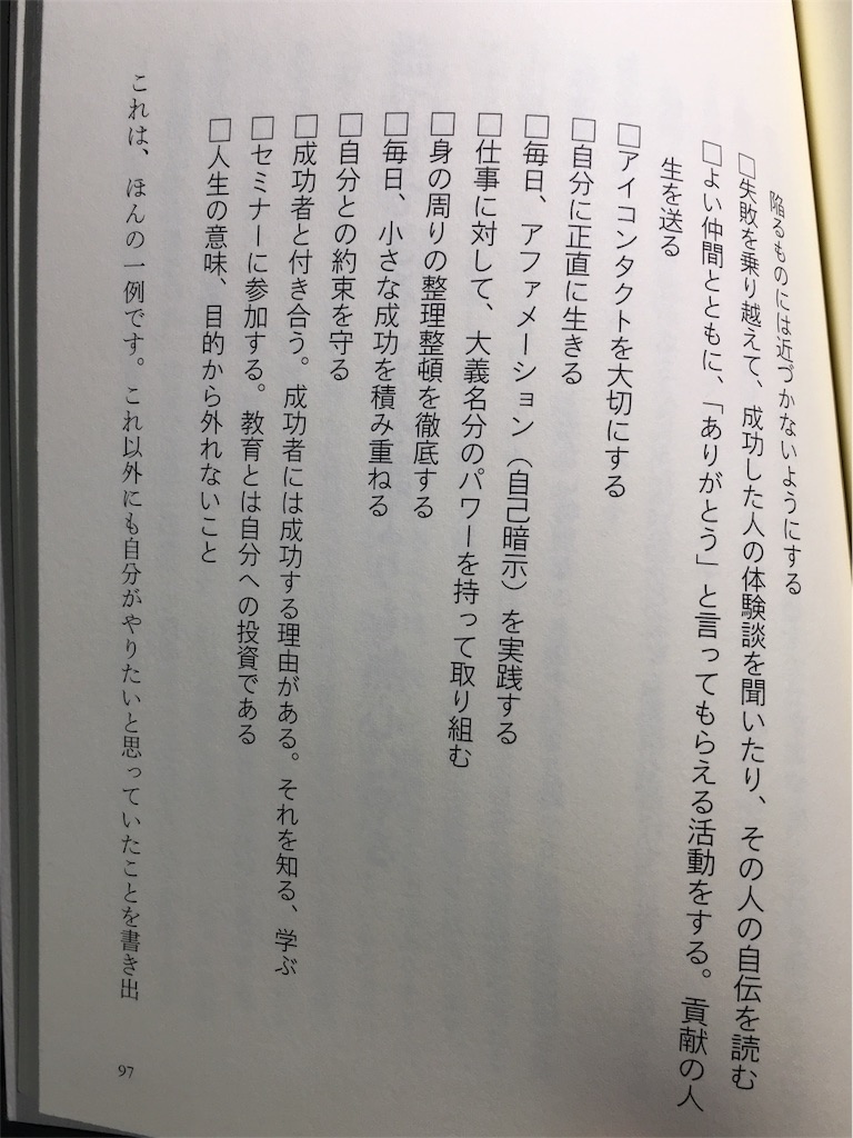 f:id:ichiroJr:20190109171037j:image