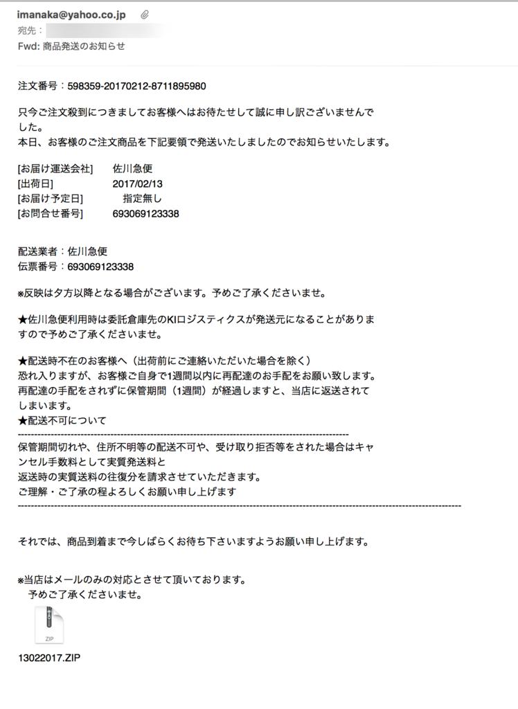 f:id:ichisami:20170214155217p:plain