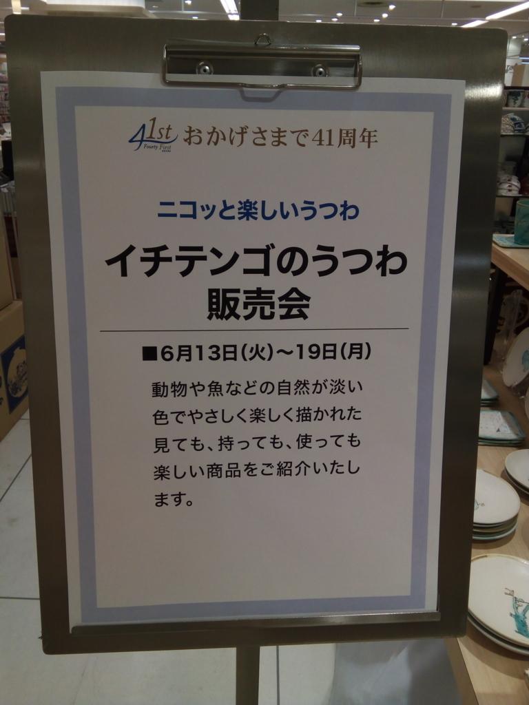 f:id:ichitengo:20170613001437j:plain