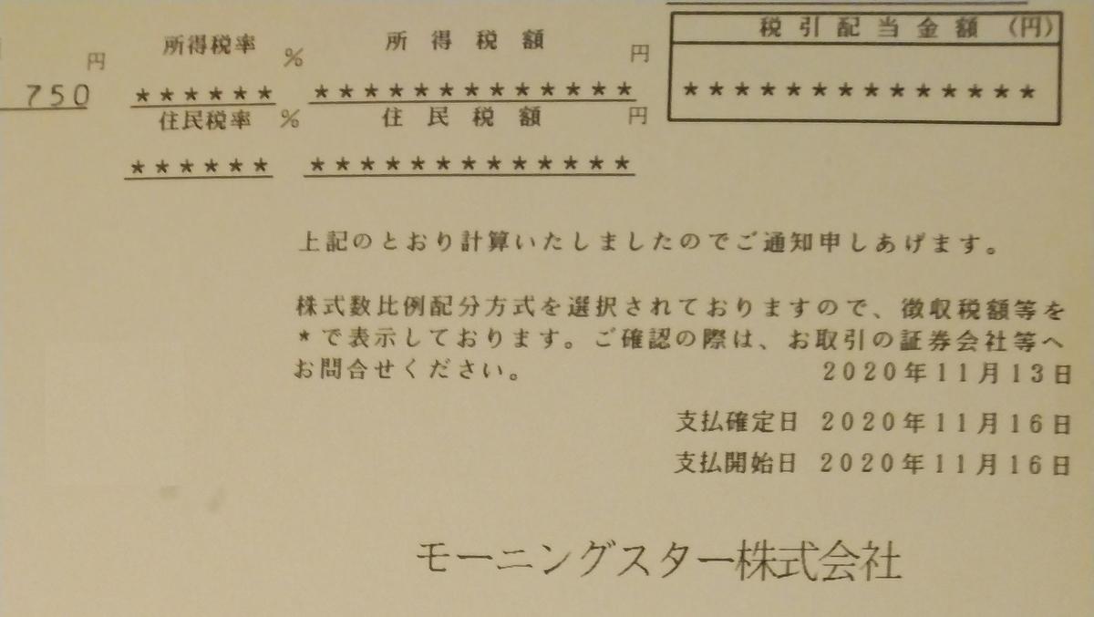 f:id:ichitto:20201115093804j:plain