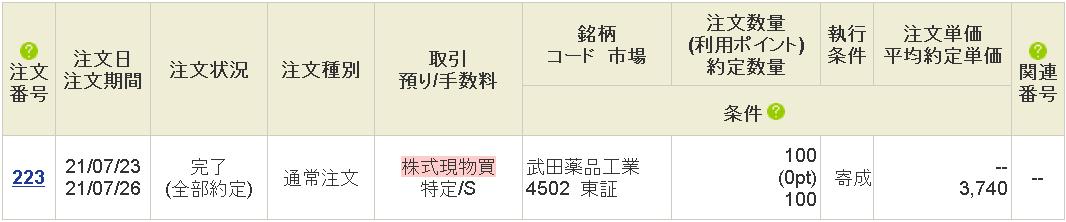 f:id:ichitto:20210727205823p:plain