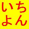 huroushotokuアイコン