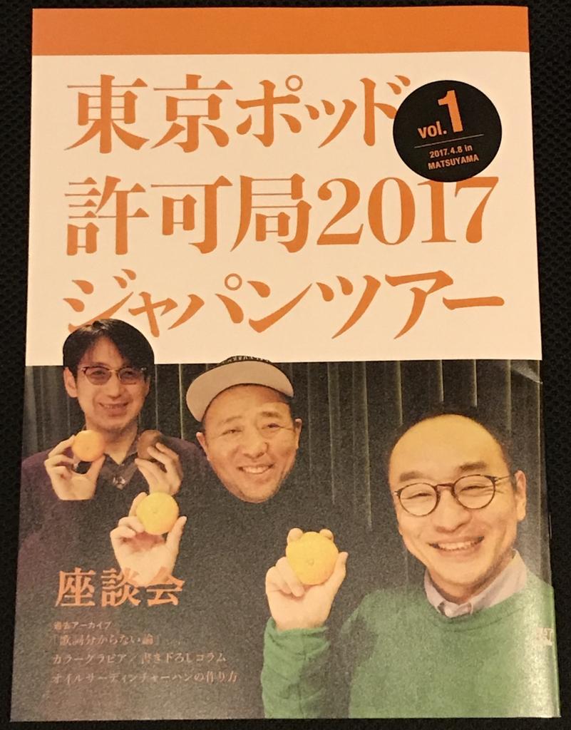 f:id:ichiyos11:20170410020644j:plain