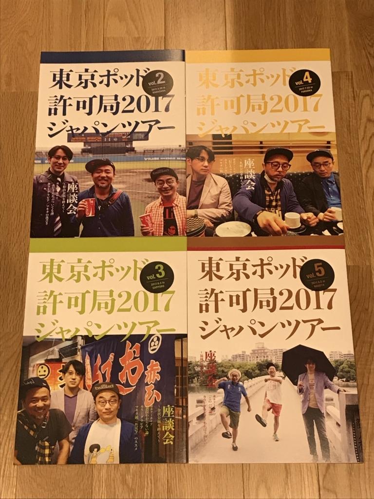 f:id:ichiyos11:20171015194725j:plain