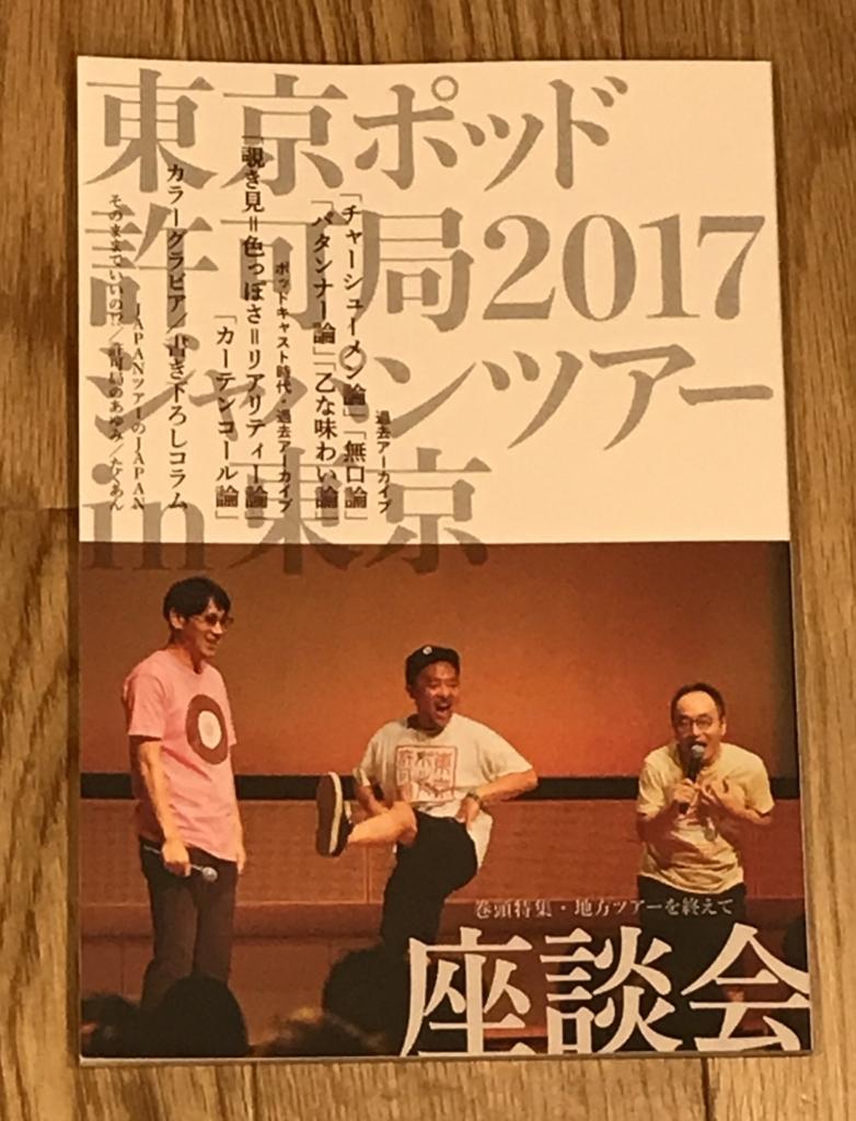 f:id:ichiyos11:20171015195130j:plain