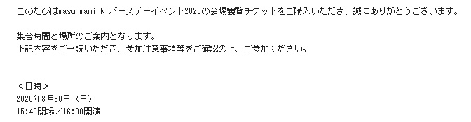 f:id:ichliebeyuka:20200825221817j:plain