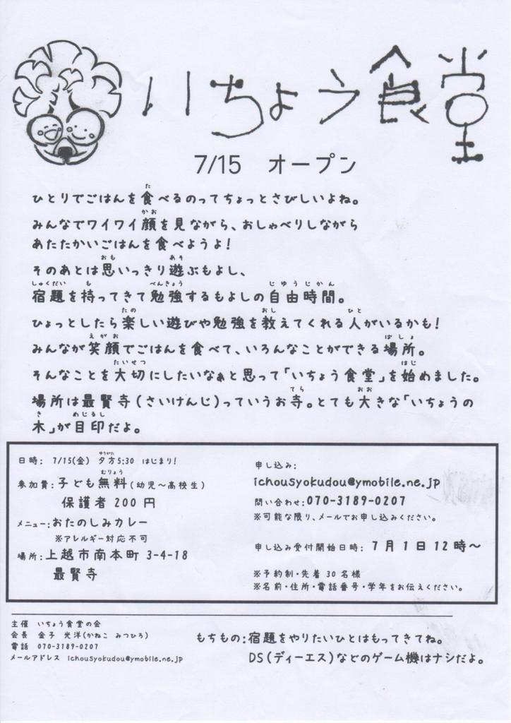 f:id:ichousyokudou:20160628095512j:plain