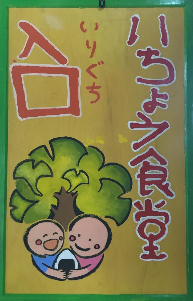 f:id:ichousyokudou:20160701031454j:plain