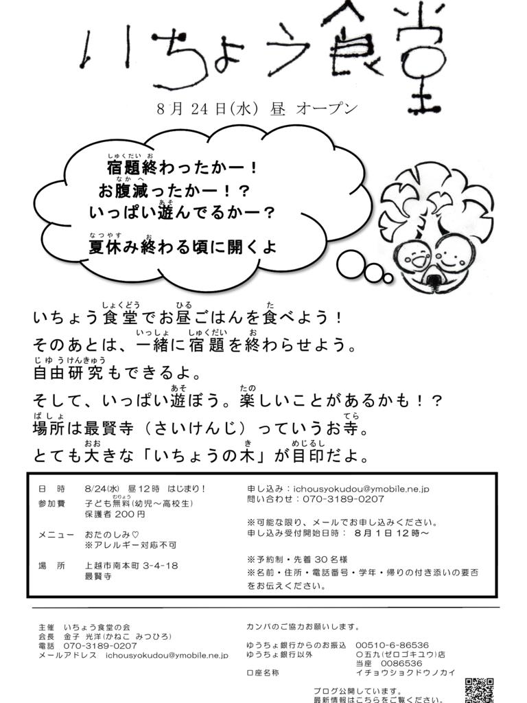 f:id:ichousyokudou:20160718062424p:plain