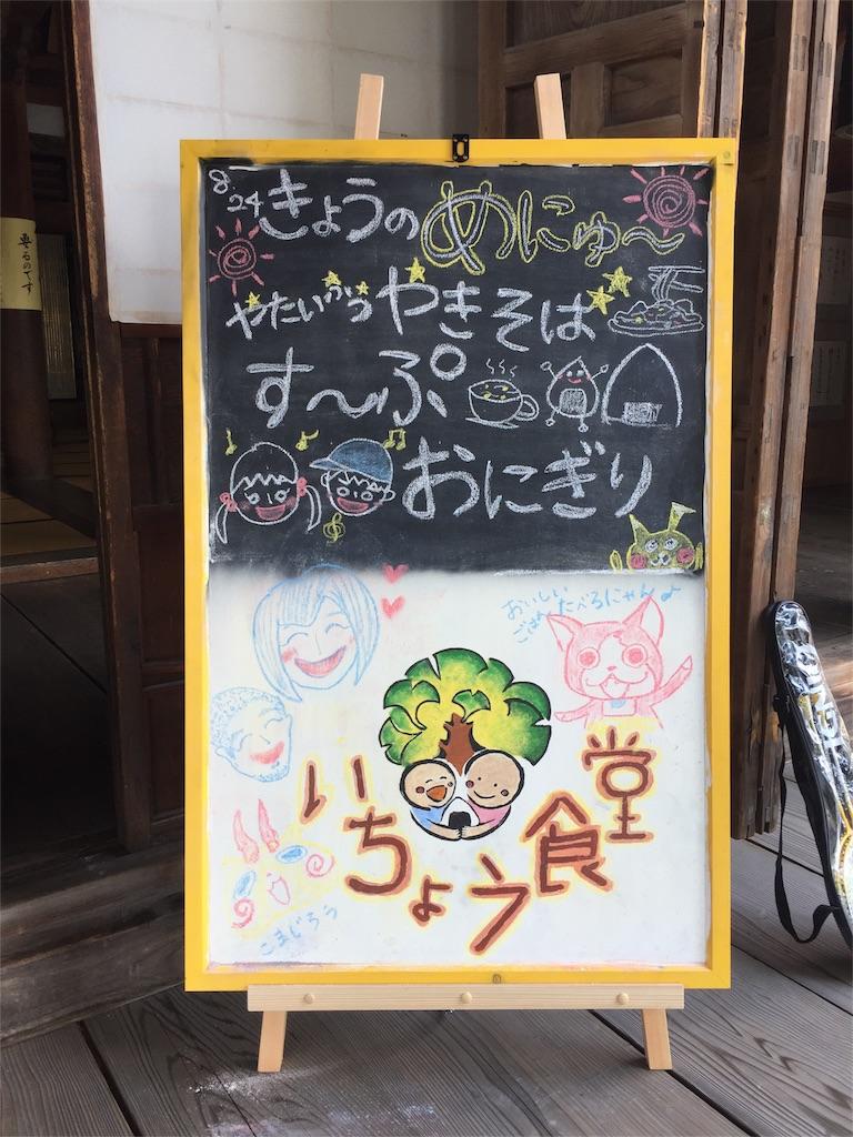 f:id:ichousyokudou:20160826020854j:image