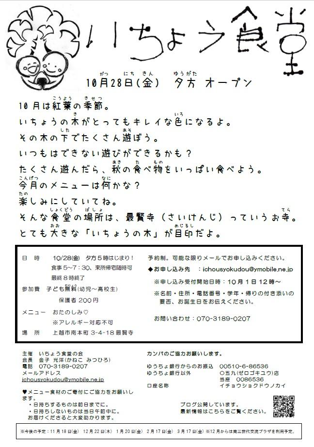 f:id:ichousyokudou:20161001171549j:plain