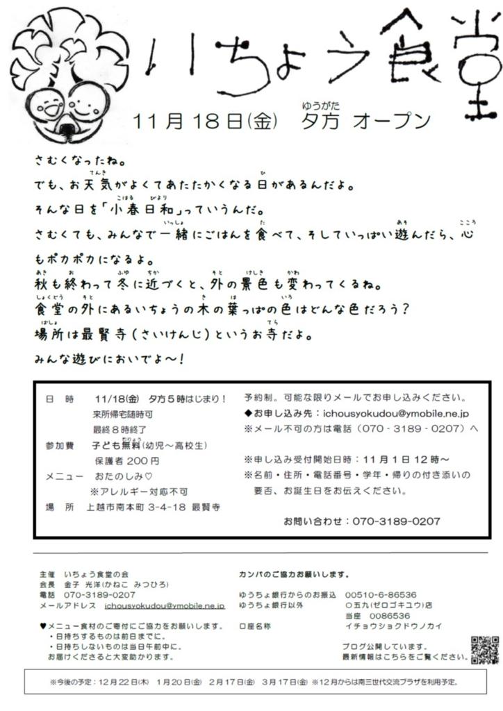 f:id:ichousyokudou:20161102064802j:plain