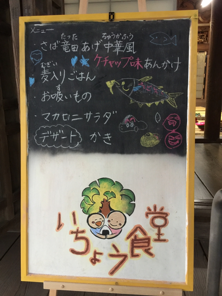 f:id:ichousyokudou:20161102132216j:plain