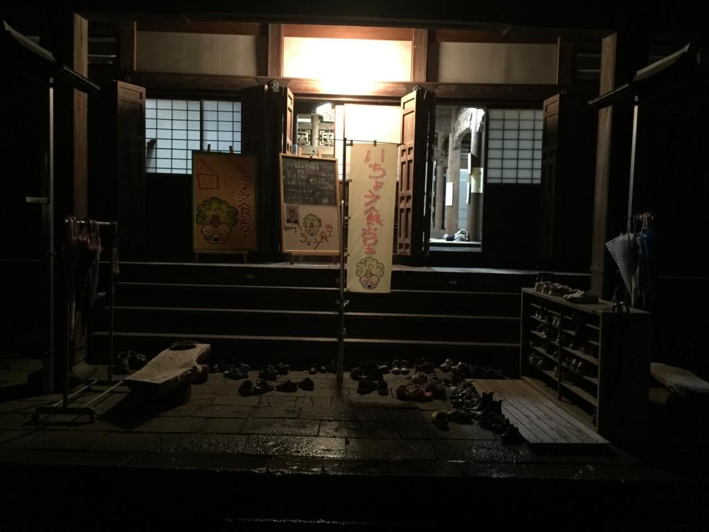 f:id:ichousyokudou:20161102132655j:plain