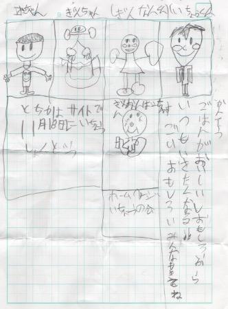 f:id:ichousyokudou:20161102134857j:plain