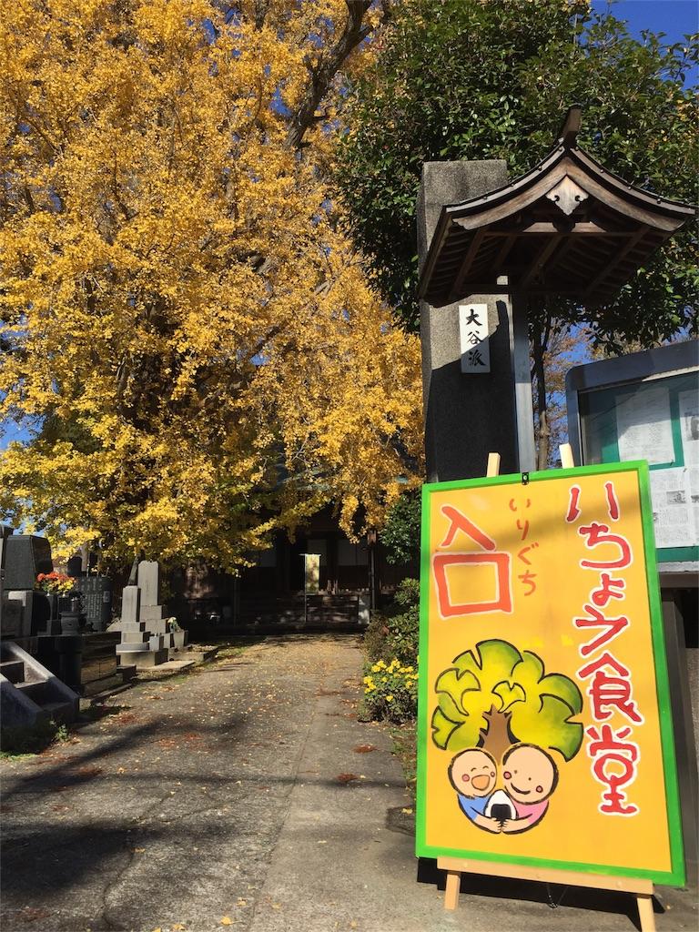 f:id:ichousyokudou:20161205042024j:image