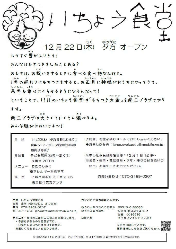 f:id:ichousyokudou:20161206070505j:plain