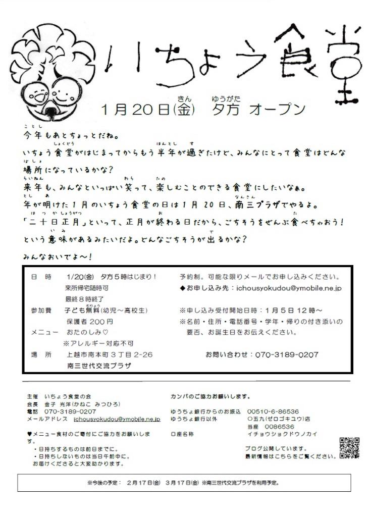 f:id:ichousyokudou:20170105150934j:image