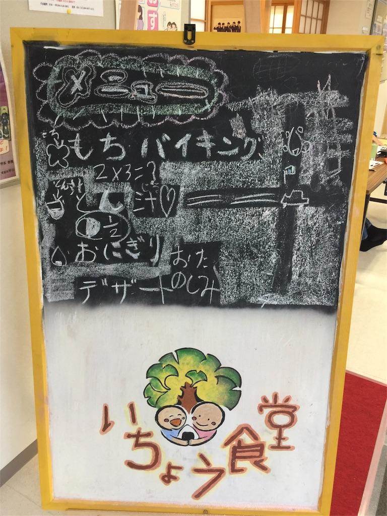 f:id:ichousyokudou:20170105152327j:image