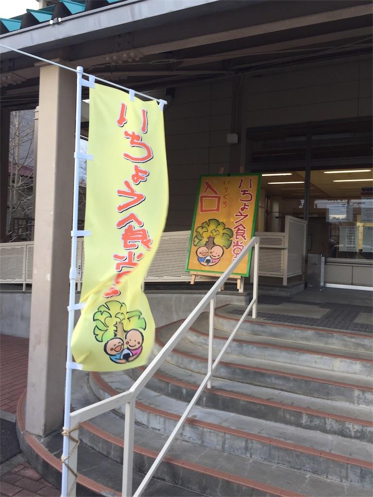 f:id:ichousyokudou:20170105152342j:image
