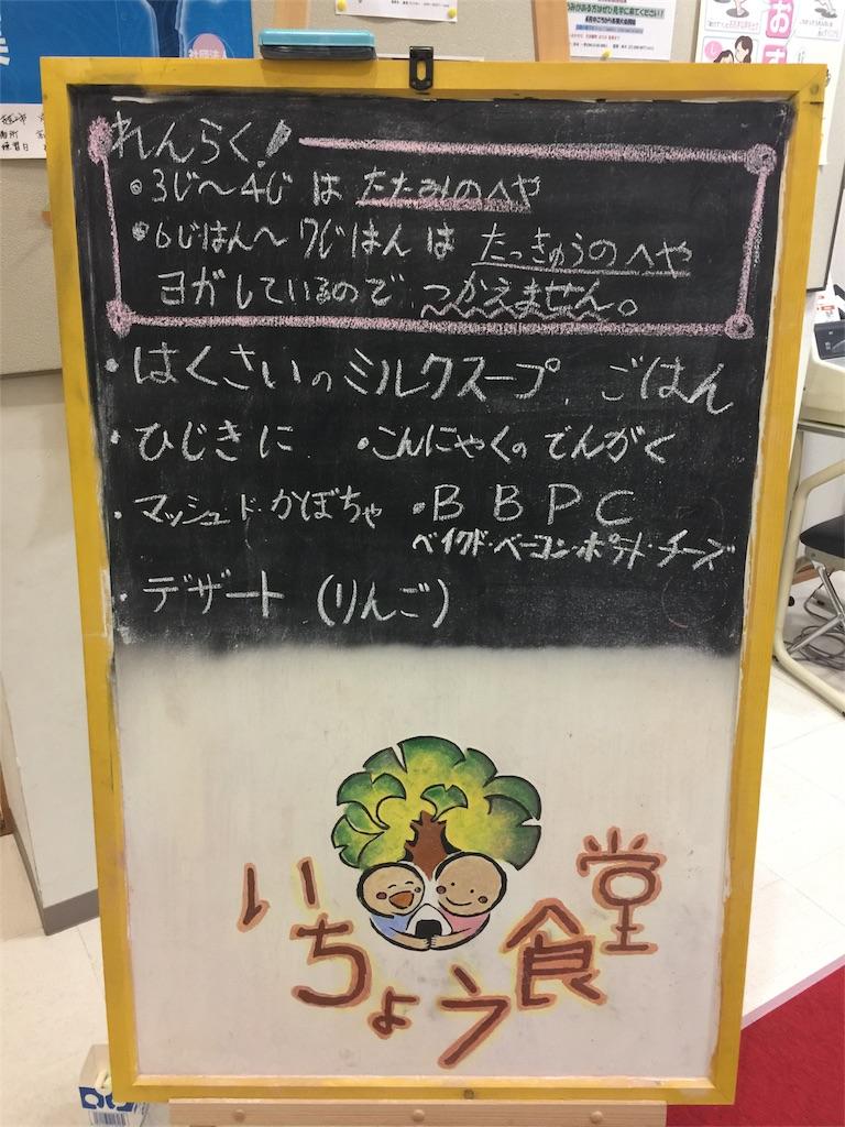 f:id:ichousyokudou:20170122165657j:image