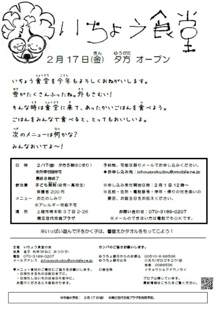 f:id:ichousyokudou:20170201081105j:image