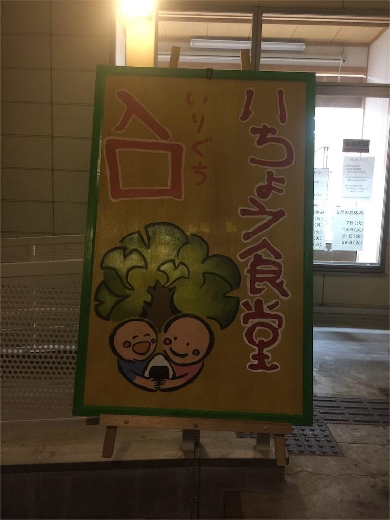f:id:ichousyokudou:20170304074812j:image