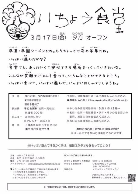 f:id:ichousyokudou:20170311062310j:plain
