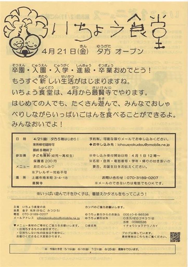 f:id:ichousyokudou:20170327143902j:image