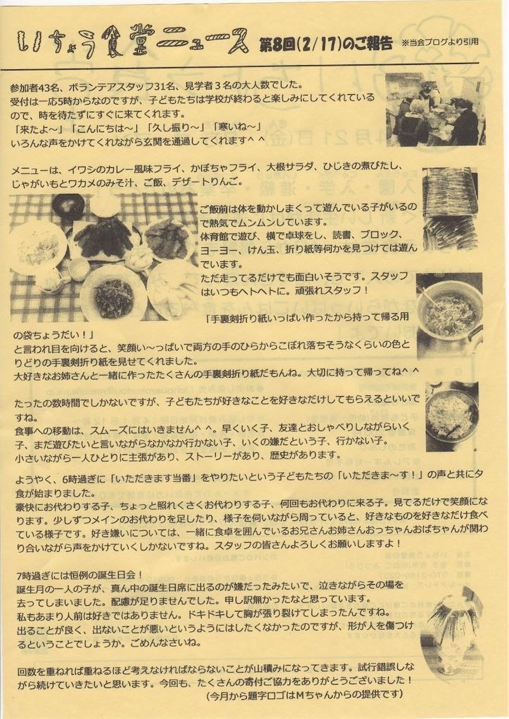 f:id:ichousyokudou:20170327143914j:image