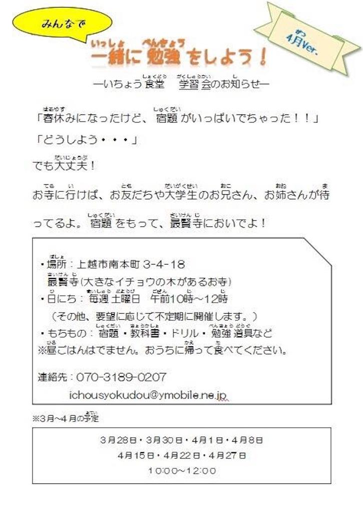 f:id:ichousyokudou:20170327144428j:image