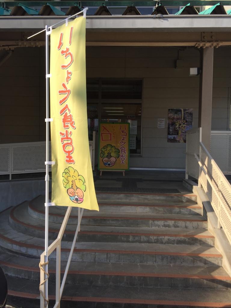 f:id:ichousyokudou:20170401172806j:plain