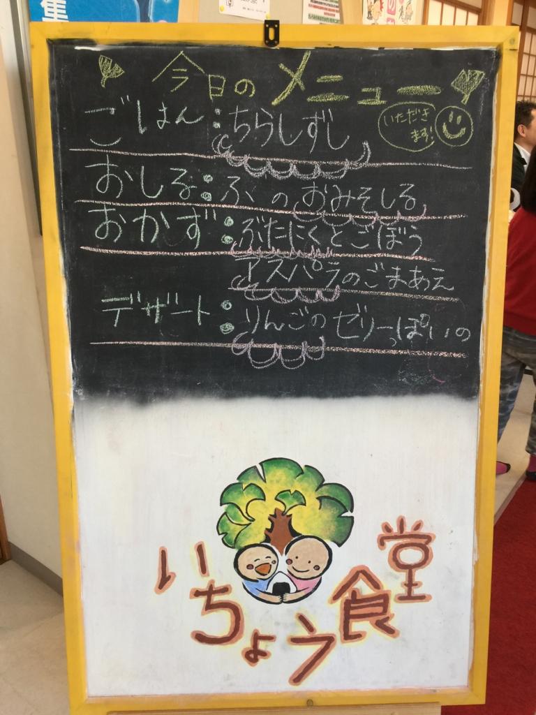 f:id:ichousyokudou:20170401172819j:plain