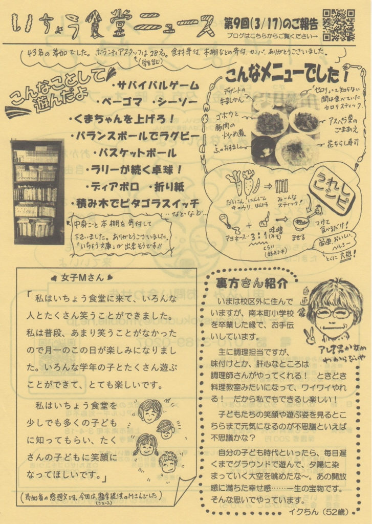 f:id:ichousyokudou:20170422085744j:plain