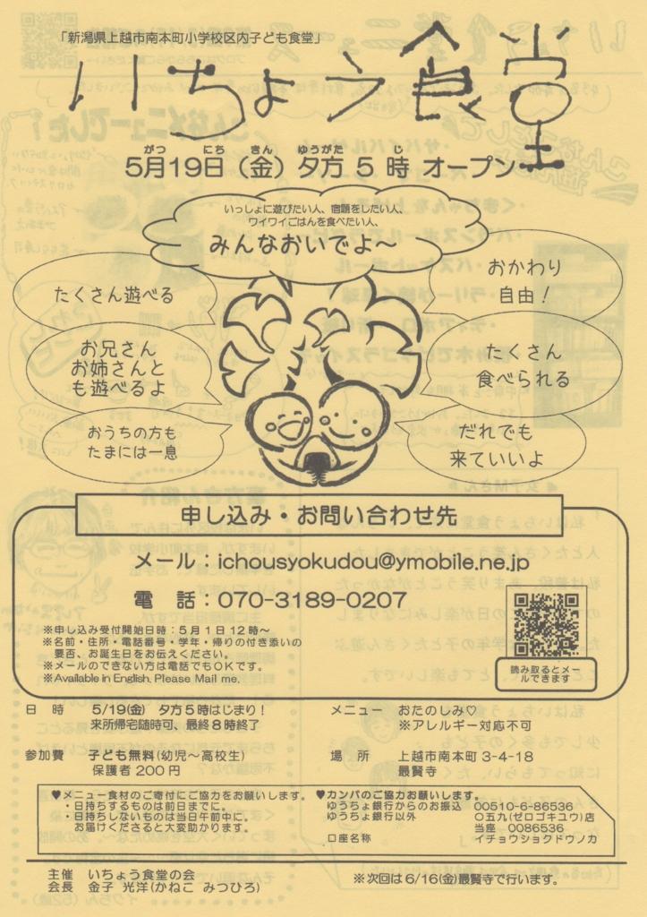 f:id:ichousyokudou:20170422085801j:plain
