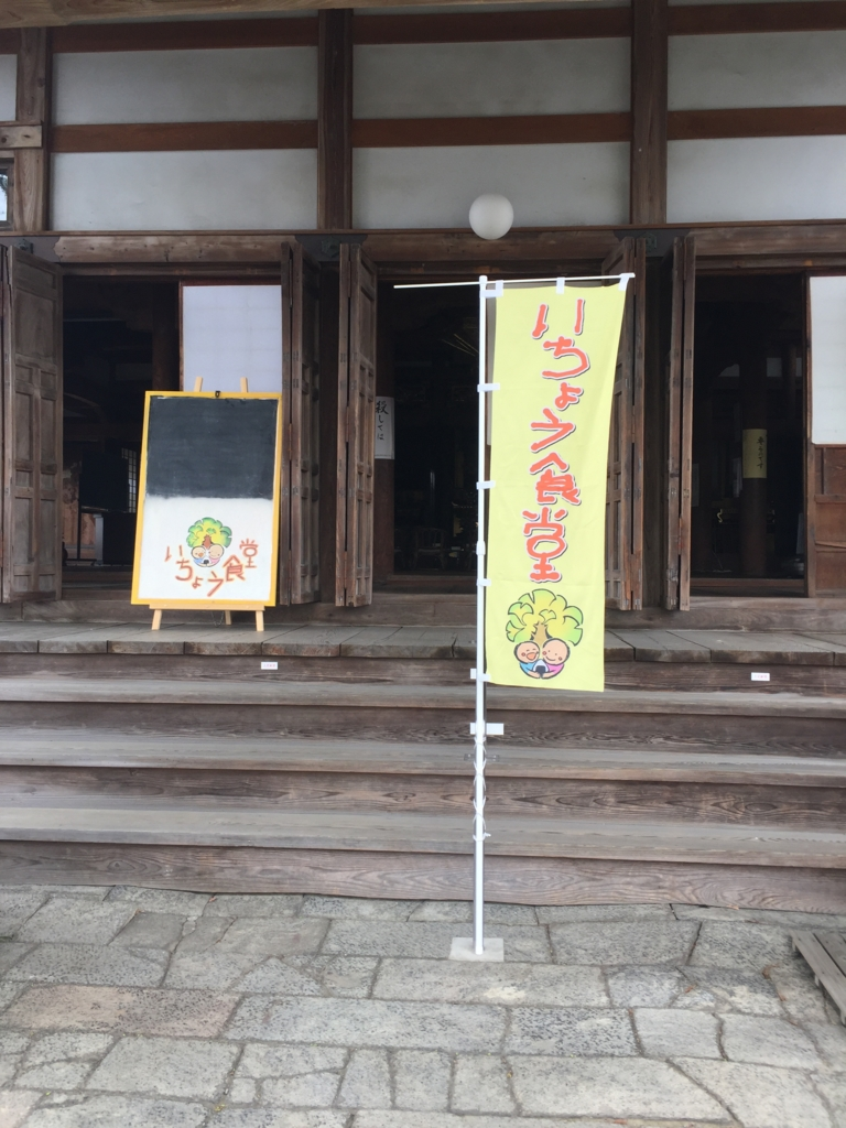 f:id:ichousyokudou:20170422125848j:plain