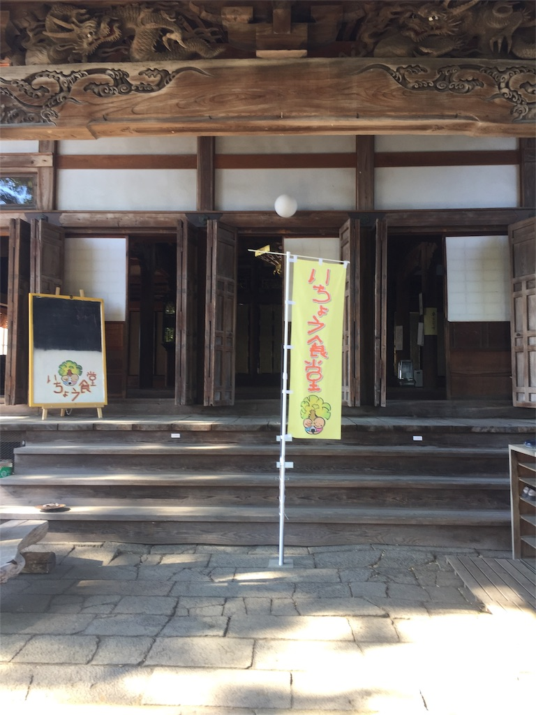 f:id:ichousyokudou:20170520083246j:image