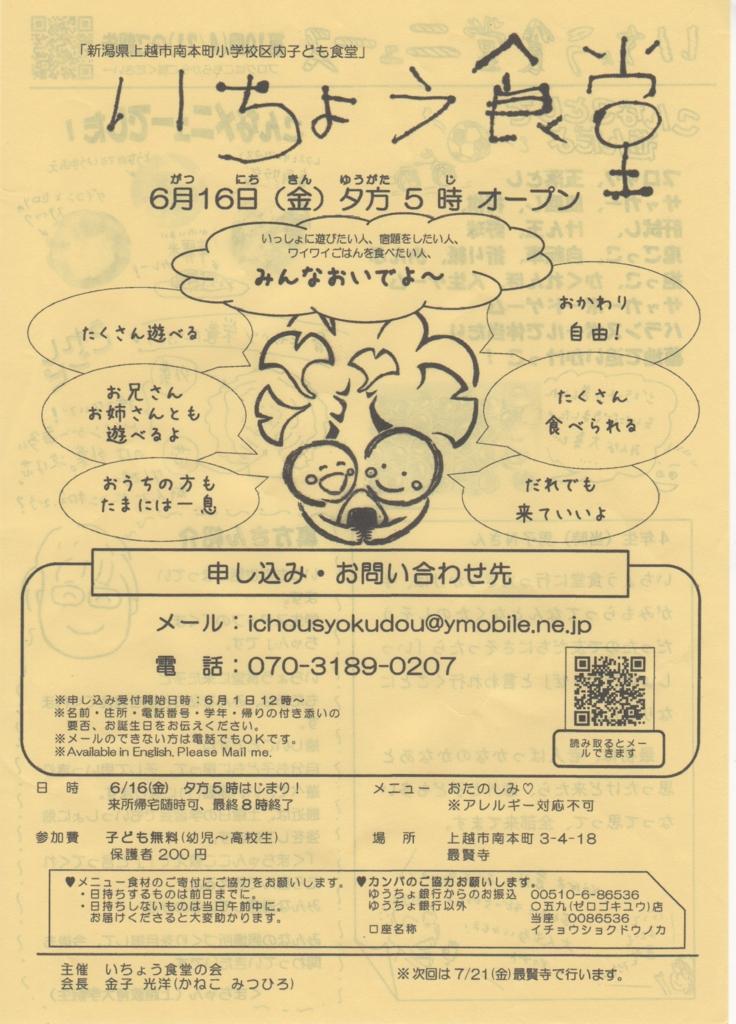f:id:ichousyokudou:20170525074621j:plain