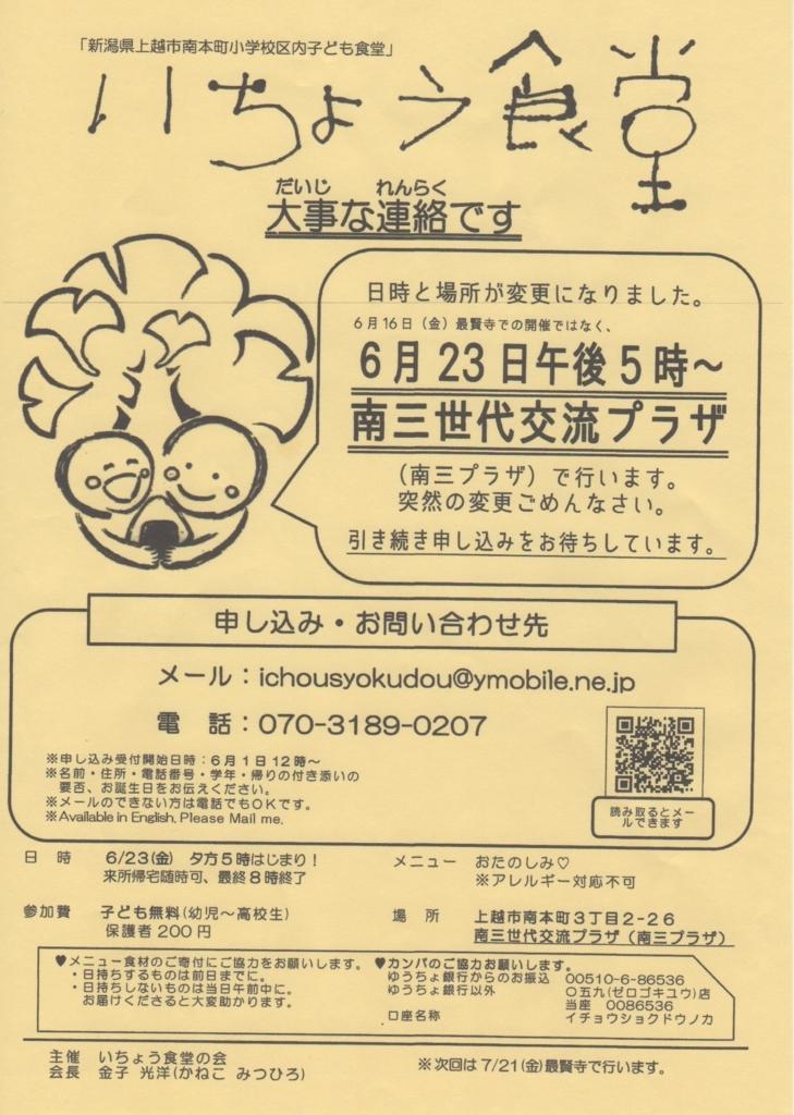 f:id:ichousyokudou:20170610062447j:plain
