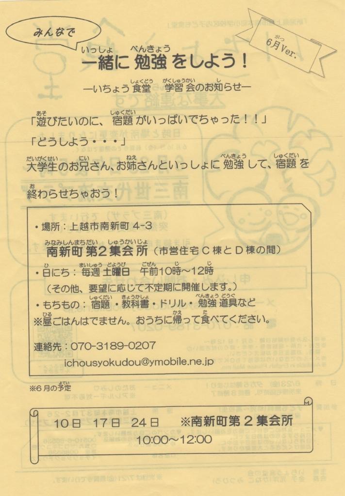 f:id:ichousyokudou:20170610062834j:plain
