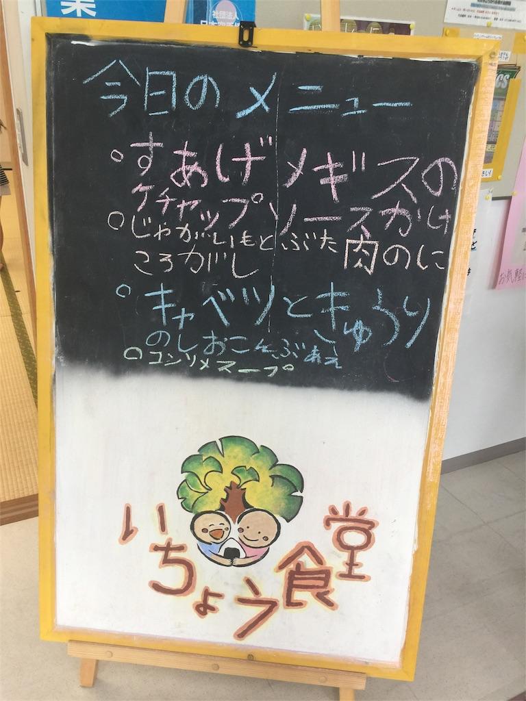 f:id:ichousyokudou:20170624112211j:image
